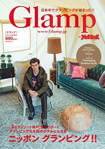 Glamp by Hot-Dog PRESS Vol.3