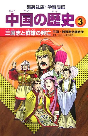 Download Dynasty learning cartoon rise and fall Mikuni-Jin Wei of the north-south GN history and 3 Romance of the Three Kingdoms China (Shueisha manga version and Learning) ISBN: 4082482032 (2006) [Japanese Import] PDF