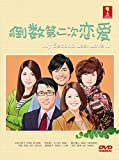 My Second Last Love 2 (Japanese TV Series DVD with English Sub)