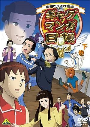 増田こうすけ劇場 ギャグマンガ日和+ DVD-BOX