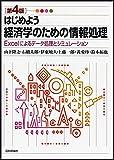 はじめよう経済学のための情報処理[第4版]   Excelによるデータ処理とシミュレーション