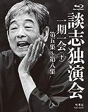 談志独演会 ~一期一会~(下) BD-BOX [Blu-ray]