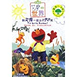 Elmo's World - The Great Outdoors (Mandarin Chinese Edition)