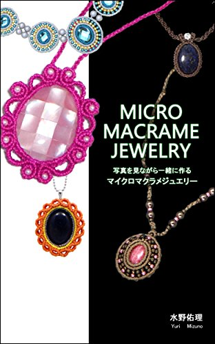 MICRO MACRAME JEWELRY: You can make it together while watching photos (Japanese Edition)