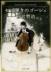 Sero-hiki No Goshu (Gosho, le violoncelliste)