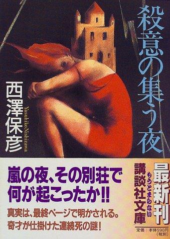 殺意の集う夜 (講談社文庫)
