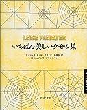 LEESE WEBSTER / Ichiban Utsukushii Kumonosu [In Japanese]