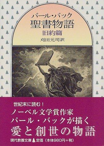 パール・バック聖書物語 旧約篇 (現代教養文庫)