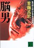 脳男 (講談社文庫)(首藤 瓜於)