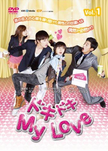ドキドキ MyLove