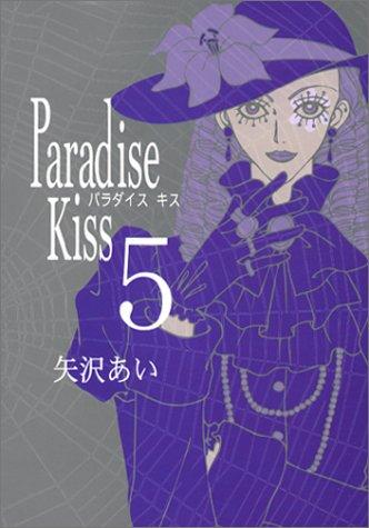 Paradise kiss (5) (Feelコミックス)