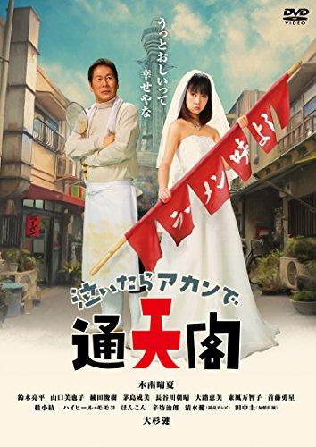 Japanese TV Series - Naitara Akande Tsutenkaku [Japan DVD] YRBN-90790