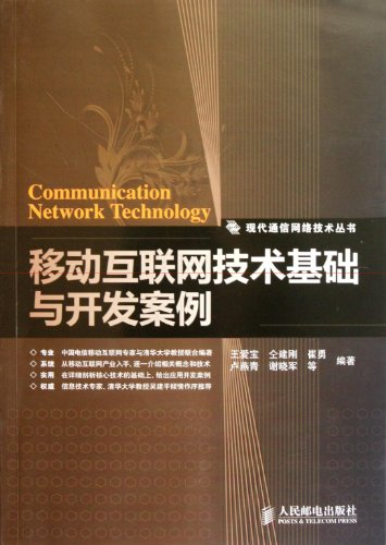 Mobile Internet Technology Base and Development Cases (Chinese Edition)