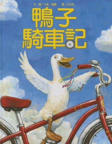 Duck on a Bike (Chinese and English Edition)