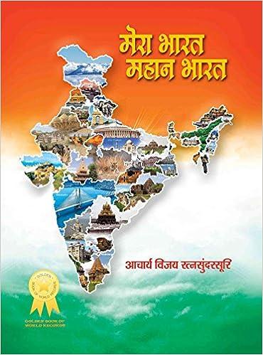Amazon buy hindi book mera bharat mahan bharat book online at amazon buy hindi book mera bharat mahan bharat book online at low prices in india hindi book mera bharat mahan bharat reviews ratings gumiabroncs Choice Image