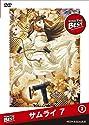 SAMURAI 7 GONZO THE BESTシリーズ 第三巻の商品画像