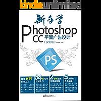 新手学Photoshop CC平面广告设计(实例版) (新手学设计)