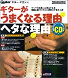 ギターがうまくなる理由 ヘタな理由 (CD付) (ギター・マガジン)
