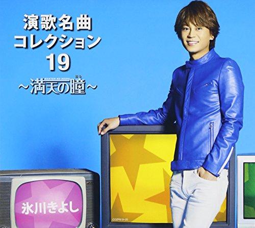 氷川きよし / 演歌名曲コレクション19の商品画像