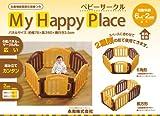 永和(エイワ) ベビーサークルMy Happy Place