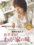 DVD>栗原はるみのおすすめ!わが家の味 NHKきょうの料理 (NHKきょうの料理 DVD)