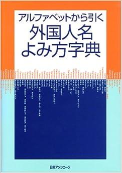 Book's Cover of アルファベットから引く外国人名よみ方字典 (日本語) 単行本 – 2003/2/1