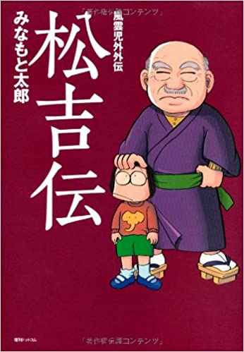 風雲児外外伝 松吉伝 (Fukkan.co...