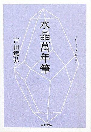 水晶萬年筆 (中公文庫)