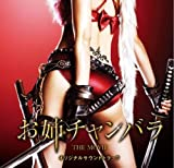 Onee Chanbara Original Soundtrack by Ikari Hideki