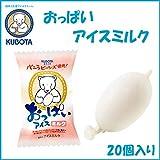 おっぱいアイスミルク 20個入/久保田食品/サイズ6/アイス/添加物不使用