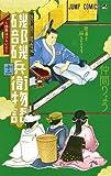磯部磯兵衛物語~浮世はつらいよ~ 12 (ジャンプコミックス)