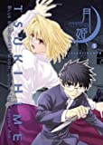 Lunar Legend Tsukihime Volume 5 (v. 5) by Type-Moon (2008-03-18)