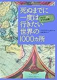 死ぬまでに一度は行きたい世界の1000ヵ所 アジア・アフリカ編