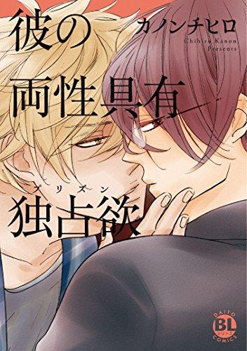 彼の両性具有独占欲(ダイトコミックスBLシリーズ397) (ダイトコミックス BLシリーズ)