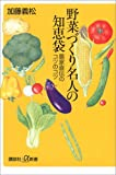 野菜づくり名人の知恵袋―農家直伝のコツのコツ (講談社+α新書)