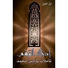 إدراك الوهم: تأملات في دين محمد (Arabic Edition)