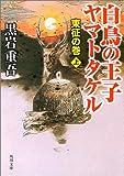 Prince Yamato Takeru - Swan volume of eastern expedition <on> (Kadokawa Bunko) (2002) ISBN: 4041268605 [Japanese Import]