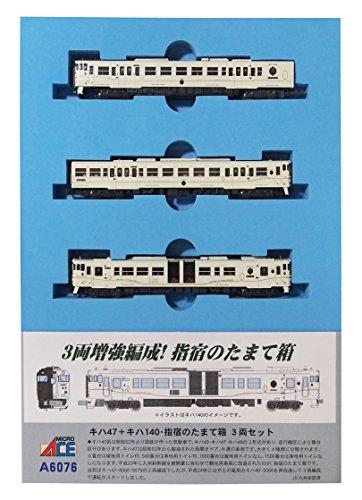 マイクロエース Nゲージ キハ47+キハ140 指宿のたまて箱 3両セット A6076 鉄道模型 ディーゼルカー