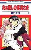あぁ愛しの番長さま (1) (花とゆめCOMICS (3015))