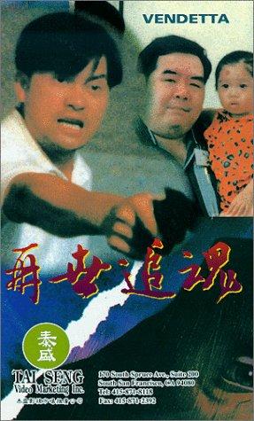 Zai shi zhui hun [VHS] - Lui Shi Shi