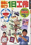The 1st tool that can help to homework (learning cartoon Doraemon homework solution series) (1997) ISBN: 4092965745 [Japanese Import]