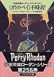 『ガトス・ベイ』不時着!―宇宙英雄ローダン・シリーズ〈256〉 (ハヤカワ文庫SF)