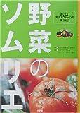 野菜のソムリエ―おいしい野菜とフルーツの見つけ方 (ビッグコミックブックス)
