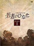 [DVD]若者のひなた DVD-BOX(1)