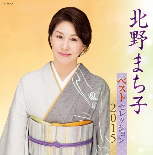 北野まち子 / 北野まち子 ベストセレクション2015の商品画像