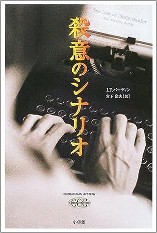 殺意のシナリオ (SHOGAKUKAN MYS...