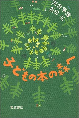 子どもの本の森へ