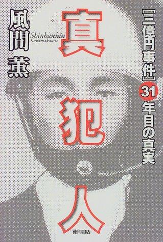 真犯人―「三億円事件」31年目の真実