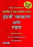 High School English Grammar And Composition (English -Marathi)