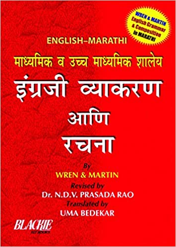 Pdf wren book martin and english